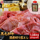 黒毛和牛A5等級切り落とし 1.08kg(270g×4P)(焼肉のたれ1本付)【送料無料】 ▼牛肉/ステーキ/スライス/切り落とし…