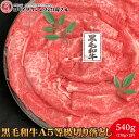 黒毛和牛A5等級切り落とし 540g(270g×2P)【送料無料】 ▼牛肉/ステーキ/厚切り/切...