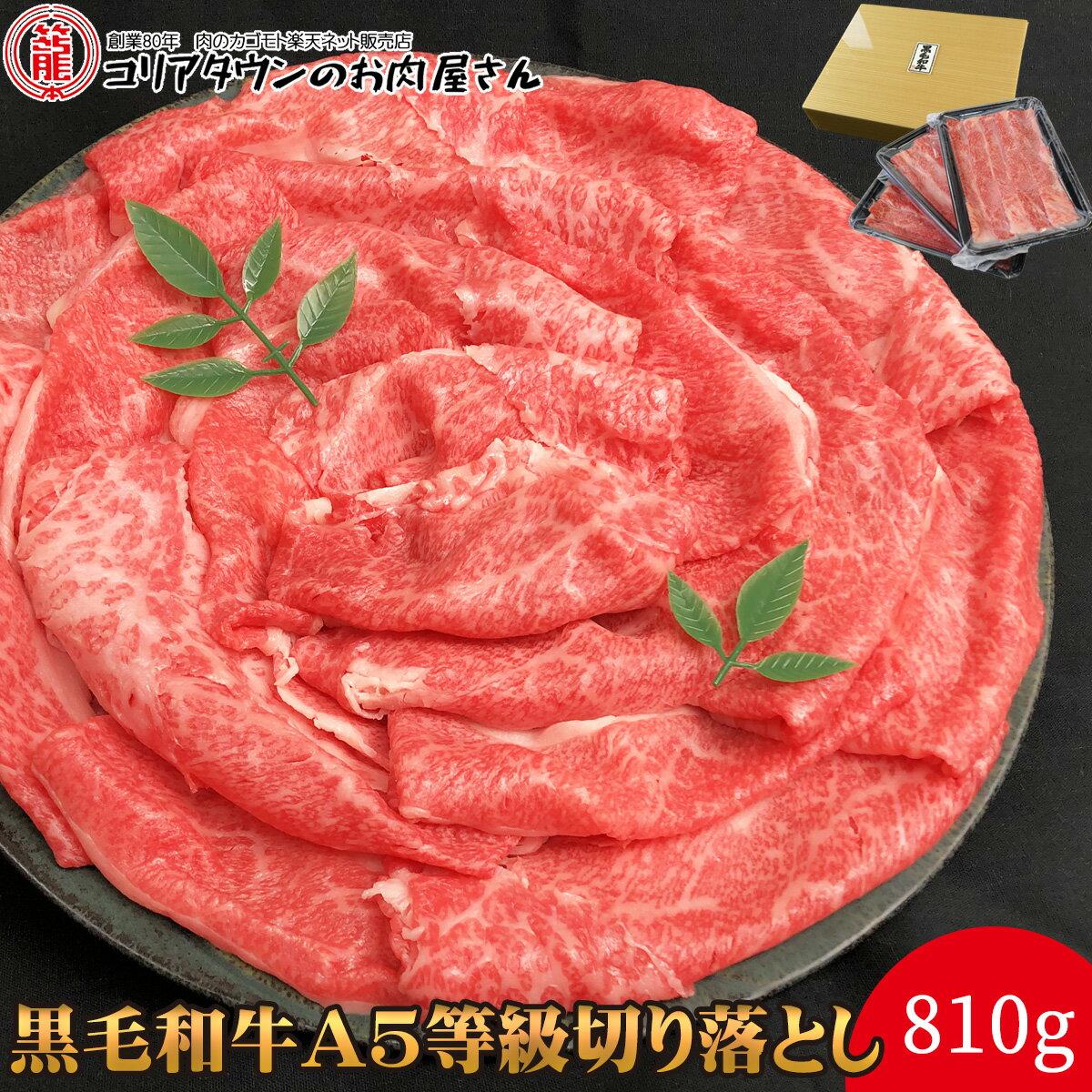 黒毛和牛A5等級切り落とし 810g(270g×3P)【送料無料】