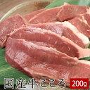 国産牛こころ(ハツ)200g ▼国産 国産牛 牛肉 ホルモン 焼肉 焼き肉 鉄板焼 BBQ バーベキュー ホルモン鍋 鍋 スライ…