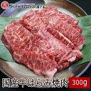 国産牛ハラミ焼肉 300g ▼国産 国産牛 牛肉 焼肉 焼き肉 鉄板焼 BBQ バーベキュー スライス あす楽 新商品