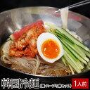 韓国冷麺 1人前(スープ付) ▼韓国食材 韓国 コリア 本場の味 キムチ 一品 焼肉 焼き肉 鉄板焼 BBQ バーベキュー 鍋 …