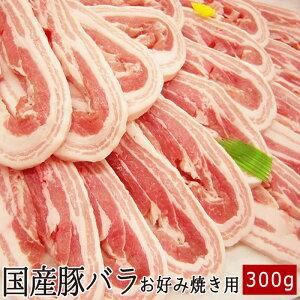 国産豚バラ お好み焼き用 300g ▼国産 国産豚 豚肉 ロース 豚ロース 焼肉 焼き肉 鉄板焼 BBQ バーベキュー スライス 焼きそば 粉もん あす楽