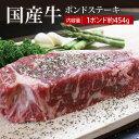【3セット以上で送料無料!】国産牛ポンドステーキ(1ポンド=約454g) ▼牛肉/ステーキ/厚切り/切り落とし/ギフト/す…