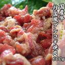国産牛韓国風プルコギ焼肉 600g(チシャ味噌付)【送料無料】