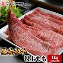 黒毛和牛特上霜降りもも すき焼き・しゃぶしゃぶ用 1kg(500g×2P)【送料無料】▼国産 国産牛 牛肉 すき焼き しゃぶ…