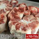 国産牛テール 約700〜750g ▼牛肉/ホルモン/スライス/ギフト/すき焼き/焼肉/鍋/しゃぶしゃぶ/スープ/テールスープ/お…