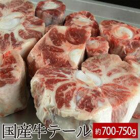 国産牛テール 約700〜750g ▼国産 国産牛 牛肉 煮込み テールスープ あす楽