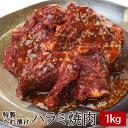 特製たれ漬けハラミ焼肉 1kg(500g×2P)【送料無料】 ▼牛肉 焼肉 焼き肉 鉄板焼 BBQ バーベキュー スライス たれづ…