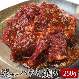 特製たれ漬けハラミ焼肉 250g ▼牛肉 焼肉 焼き肉 鉄板焼 BBQ バーベキュー スライス たれづけ タレづけ ホルモン 人気商品 あす楽