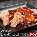 たれ漬けミックスホルモン(特選上ミノ,シマてっちゃん(シマ腸))200g ▼牛肉 ホルモン 焼肉 焼き肉 鉄板焼 BBQ バ…