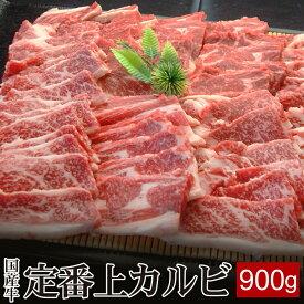 国産牛定番上カルビ 900g(焼き肉のたれ1本付)【送料無料】