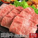 国産牛特選カルビ 810g(270g×3P)【送料無料】▼国産 国産牛 牛肉 焼肉 焼き肉 鉄板焼 BBQ バーベキュー スライス …