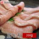 豚とろ焼肉用 200g ▼豚肉/豚肩/豚バラ/豚ロース/しゃぶしゃぶ/焼肉/鍋/ギフト/プレゼント/贈答/お歳暮/あす楽