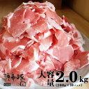 【送料無料】鹿児島黒豚 切り落とし メガ盛り 2.0kg(200g×10パック)【豚肉 豚 肉 切落し 豚コマ 冷凍 こま切れ 豚小…