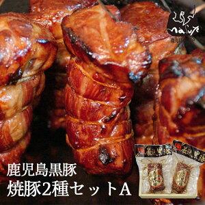 【送料無料 お歳暮】鹿児島黒豚 炭火焼豚 味比べセット 無添加 黒豚 焼豚 焼き豚 炭火焼 ギフト セット プレゼント おいしい 美味しい 豚 ポーク お取り寄せ チャーシュー グルメ 家飲み 肉