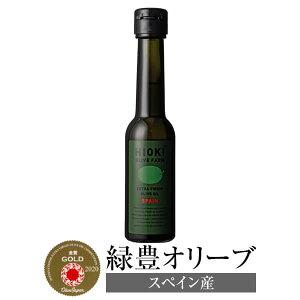 スペイン産オリーブオイル 緑豊オリーブ スペイン産 90g オリーブオイル 高級 ボトル コールドプレス エキストラバージンオリーブオイル 遮光瓶 鹿児島オリーブ かごしまや
