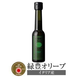 イタリア産オリーブオイル 緑豊オリーブ イタリア産 90g オリーブオイル 高級 ボトル コールドプレス エキストラバージンオリーブオイル 遮光瓶 鹿児島オリーブ かごしまや