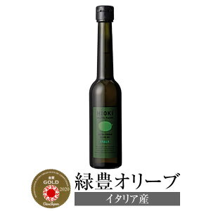 イタリア産オリーブオイル 緑豊オリーブ イタリア産 180g オリーブオイル 高級 ボトル コールドプレス エキストラバージンオリーブオイル 遮光瓶 鹿児島オリーブ かごしまや