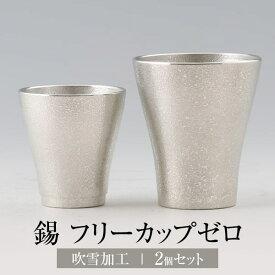 タンブラー ペア 錫 フリーカップゼロ 2個セット 吹雪加工 140ml 260ml 洗いやすい 日本製 桐箱入り 薩摩錫器 伝統工芸 おしゃれ 岩切美巧堂 かごしまや