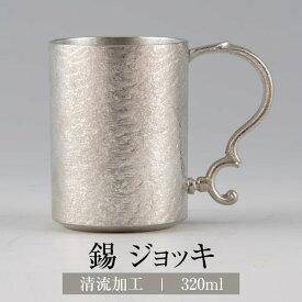 ビール ジョッキ ビアマグ 錫 ジョッキ 清流加工 320ml ビールジョッキ 日本製 桐箱入り 薩摩錫器 伝統工芸 おしゃれ 岩切美巧堂 かごしまや