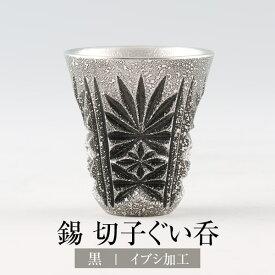 酒器 お猪口 切子グラス 錫 切子ぐい呑 黒 イブシ加工 45ml おちょこ 日本製 桐箱入り 薩摩錫器 伝統工芸 岩切美巧堂 かごしまや