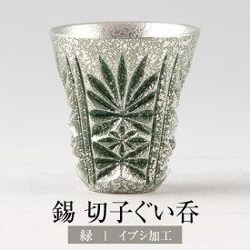 酒器 お猪口 切子グラス 錫 切子ぐい呑 緑 イブシ加工 45ml 日本製 桐箱入り 薩摩錫器 伝統工芸品 おちょこ 岩切美巧堂 かごしまや