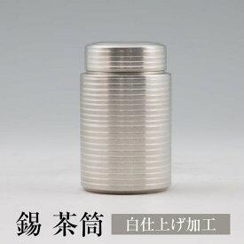 茶筒 日本製 錫 白仕上げ加工 120g 桐箱入り 薩摩錫器 伝統工芸 おしゃれ プレゼント 岩切美巧堂 かごしまや