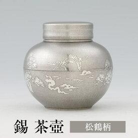 茶缶 錫 茶壺 松鶴柄 180g 日本製 桐箱入り 薩摩錫器 伝統工芸 おしゃれ 岩切美巧堂 かごしまや