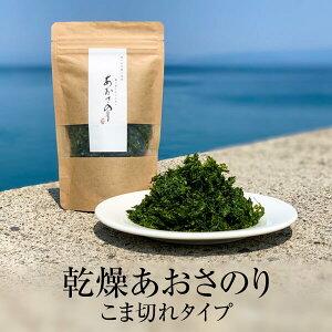 あおさ海苔 獅子島漁品 乾燥 あおさのり(こま切れタイプ) 4個セット 海苔 みそ汁 パスタ 天ぷら 乾物 アオサ 島のごちそう かごしまや