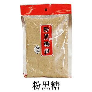 黒糖 粉末 料理 粉黒糖(粉末加工黒糖)200g ×10セット 黒蜜 黒砂糖 国産 和スイーツ 大容量 小分け 永久屋 かごしまや