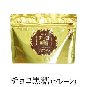 チョコレート 黒糖 お菓子 チョコ黒糖(プレーン) 70g × 4セット ギフト 詰め合わせ 送料無料 黒砂糖 溶けにくい アウトドア 和チョコ 永久屋 かごしまや