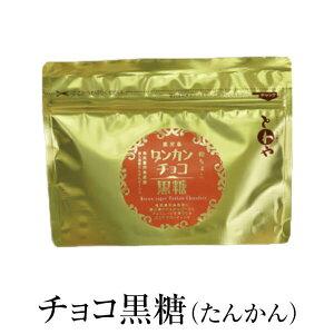 チョコレート 黒糖 柑橘 チョコ黒糖(たんかん) 55g × 15個セット ギフト 詰め合わせ 送料無料 黒砂糖 和チョコ たんかん 永久屋 かごしまや