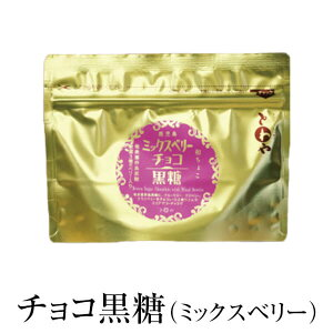 チョコレート 黒糖 ベリー チョコ黒糖(ミックスベリー) 50g×3セット ギフト 詰め合わせ 送料無料 黒砂糖 和チョコ 限定 永久屋 かごしまや