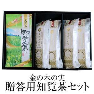 お菓子 黒糖 知覧茶 金の木の実(贈答用知覧茶セット) 送料無料 アーモンド2袋 ミックスナッツ2袋 ギフト プレゼント ナッツ 黒砂糖 詰め合わせ 永久屋 かごしまや