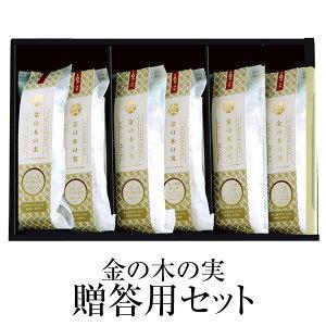 お菓子 黒糖 金の木の実(贈答用セット)2種類 合計6袋セット 送料無料 ギフト プレゼント 茶菓子 ナッツ 黒砂糖 詰め合わせ 永久屋 かごしまや