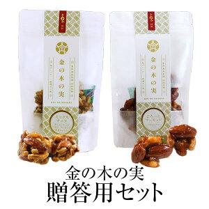 お菓子 黒糖 金の木の実(贈答用セット)2種類 合計2袋セット 送料無料 ギフト プレゼント 茶菓子 ナッツ 黒砂糖 詰め合わせ 永久屋 かごしまや