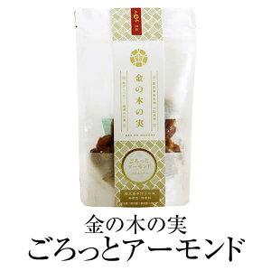お菓子 黒糖 金の木の実「ミックスナッツ」袋入り(個包装なし) 65g ×4セット ギフト 詰め合わせ 送料無料 ナッツ 黒砂糖 黒蜜 焦がしバター 永久屋 かごしまや