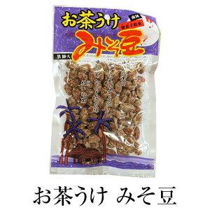 お菓子 みそ 黒糖 お茶うけ みそ豆 160g ×4セット ギフト 詰め合わせ 送料無料 落花生 豆菓子 黒砂糖 永久屋 かごしまや