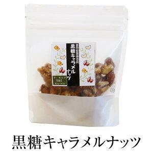 お菓子 黒糖 キャラメル 黒糖キャラメルナッツ 80g ×4セット ギフト 詰め合わせ 送料無料 アーモンド 黒砂糖 永久屋 かごしまや