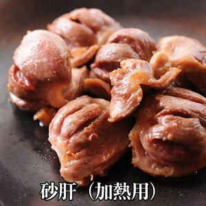 砂肝 100g × 5パック 加熱用 鶏肉 すな肝 冷凍 おつまみ セット ギフト プレゼント 小分け 業務用 産地直送 送料無料 南豊 かごしまや