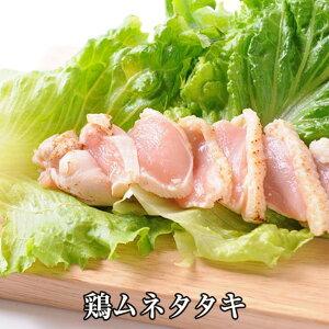 鶏ムネタタキ 炭火仕上げ 60g × 20パック 鶏肉 鶏むね肉 むね肉 炭火焼き たたき タタキ 冷凍 おつまみ セット ギフト プレゼント 小分け 業務用 産地直送 送料無料 南豊 かごしまや