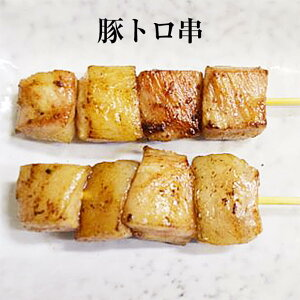 豚トロ串 1本 × 30g × 50本入 串物 串もの やきとり 焼きとり 豚肉 豚トロ 豚 冷凍 おつまみ セット バーベキュー BBQ ギフト プレゼント 小分け 送料無料 南豊 かごしまや