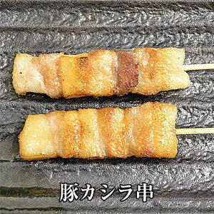 豚カシラ串 1本 × 30g × 10本入 やきとり 焼きとり 焼鳥 豚肉 豚カシラ ツラミ 豚 冷凍 国産 おつまみ セット バーベキュー BBQ ギフト プレゼント 小分け 送料無料 南豊 かごしまや