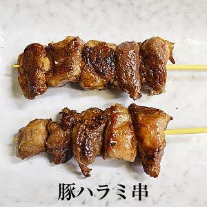 豚ハラミ串 1本 × 30g × 10本入 やきとり 焼きとり 焼鳥 豚肉 豚ハラミ 豚 冷凍 国産 おつまみ セット バーベキュー BBQ ギフト プレゼント 小分け 送料無料 南豊 かごしまや