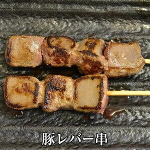 豚レバー串 1本 × 30g × 50本入 やきとり 焼きとり 焼鳥 豚肉 豚レバー 豚 冷凍 国産 おつまみ セット バーベキュー BBQ ギフト プレゼント 小分け 送料無料 南豊 かごしまや