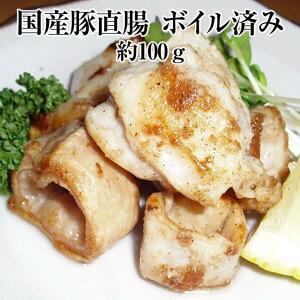 国産豚 シロコロホルモン 直腸 約100g × 3パック ボイル済 豚肉 ホルモン 豚 焼肉 もつ鍋 もつ煮込み もつ 冷凍 国産 おつまみ セット バーベキュー ギフト プレゼント 送料無料 南豊 かごしま