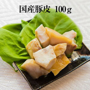 豚皮 100g × 5パック コラーゲン 豚肉 豚 皮 かわ 真空 焼肉 冷凍 国産 おつまみ セット バーベキュー ギフト プレゼント 送料無料 南豊 かごしまや