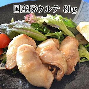 豚ウルテ 80g × 1パック コラーゲン 豚肉 豚 真空 焼肉 モツ煮込み もつ鍋 冷凍 国産 おつまみ セット バーベキュー ギフト プレゼント 送料無料 南豊 かごしまや