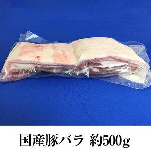 国産豚 バラ 約500g × 1パック 豚肉 しゃぶしゃぶ 生姜焼き ソテー お好み焼き 燻製ベーコン 真空 焼肉 冷凍 おつまみ セット ギフト プレゼント 送料無料 南豊 かごしまや